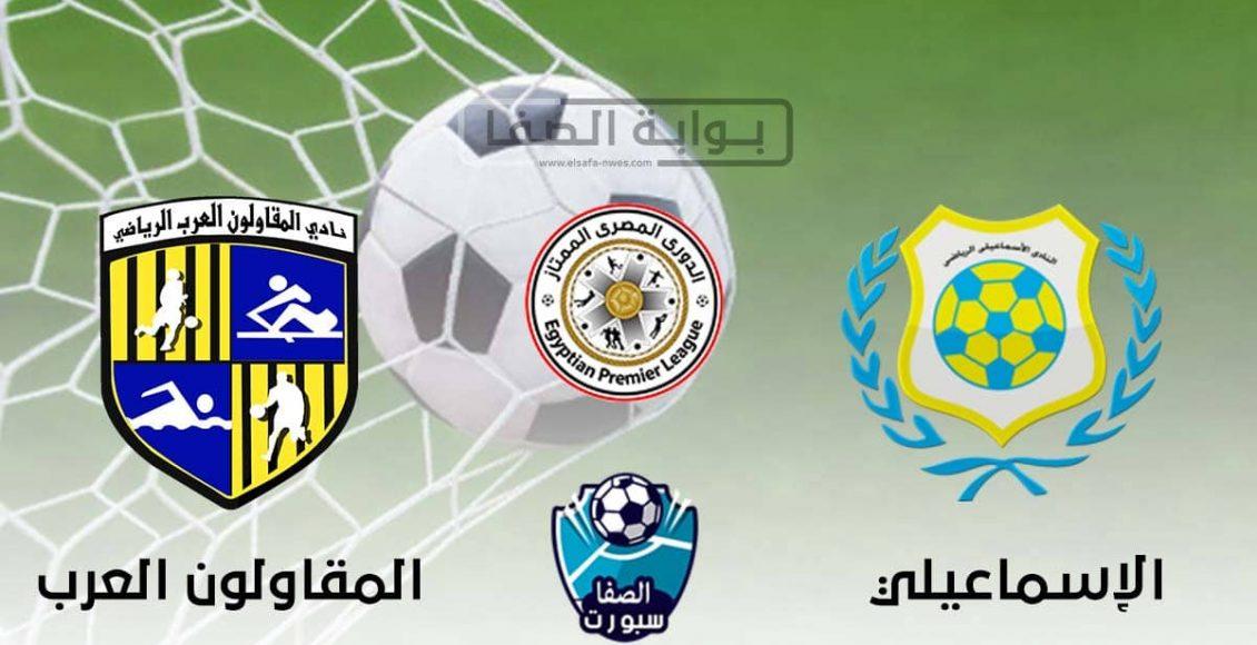 اهداف مباراة الاسماعيلي والمقاولون العرب اليوم الثلاثاء 15-9-2020 فى الدورى المصرى