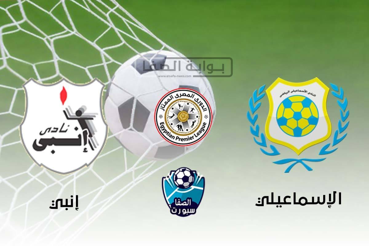 اهداف مباراة الاسماعيلي وانبي اليوم الاثنين 21-9-2020 فى الدورى المصرى