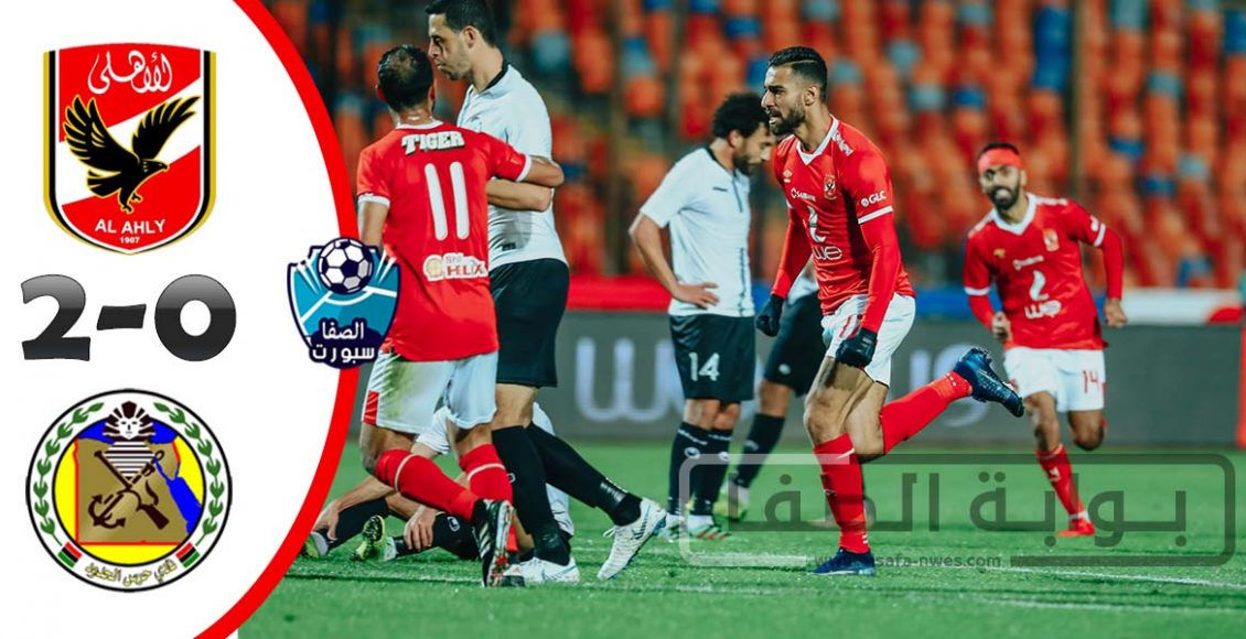 اهداف مباراة الاهلى وحرس الحدود اليوم الاثنين 7-9-2020 فالجولة 25 بالدورى المصرى الممتاز