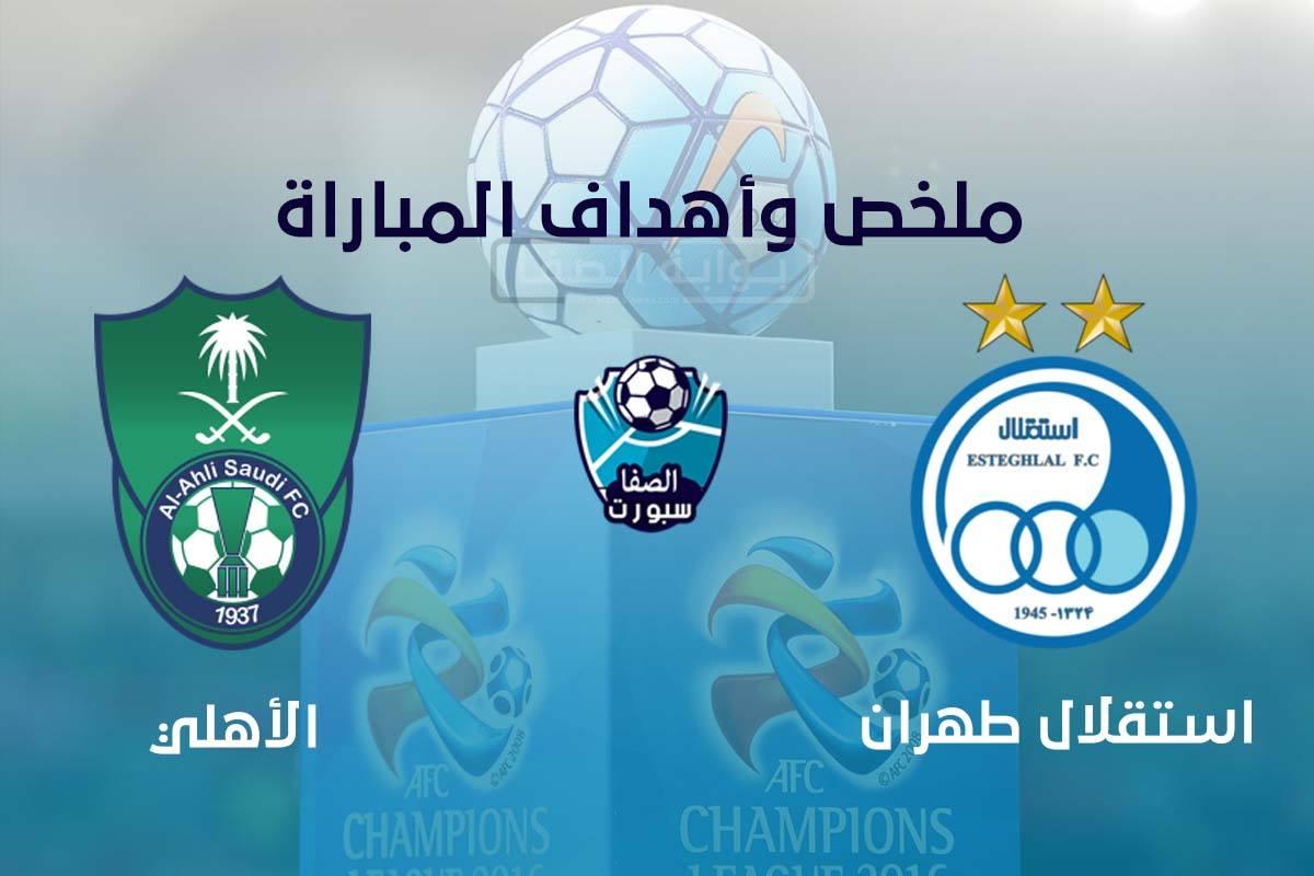 اهداف مباراة الاهلي واستقلال طهران اليوم الاربعاء 23-9-2020 في دوري أبطال آسيا