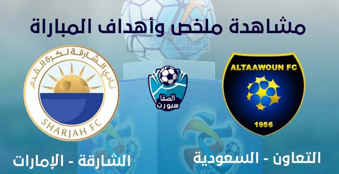 اهداف مباراة التعاون والشارقة اليوم الاثنين 21-9-2020 في دوري أبطال آسيا