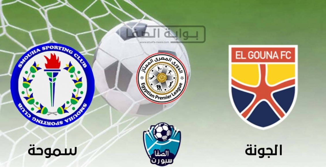 اهداف مباراة الجونة وسموحة اليوم الاربعاء 16-9-2020 فى الدورى المصرى