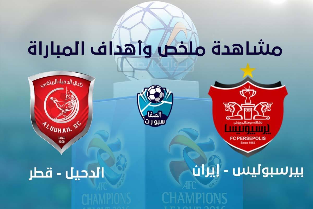 اهداف مباراة الدحيل ويرسبوليس اليوم الاثنين 21-9-2020 في دوري أبطال آسيا