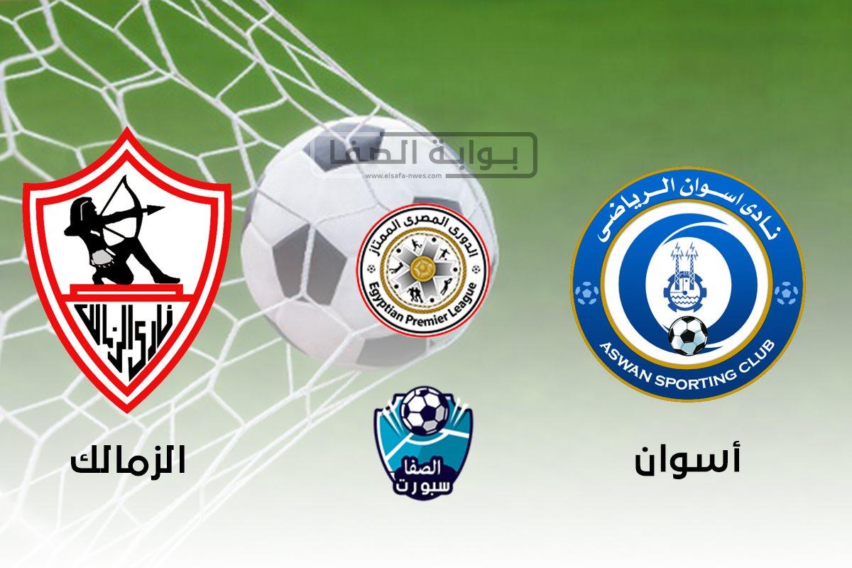 اهداف مباراة الزمالك واسوان اليوم الجمعة 18-9-2020 فى الدورى المصرى