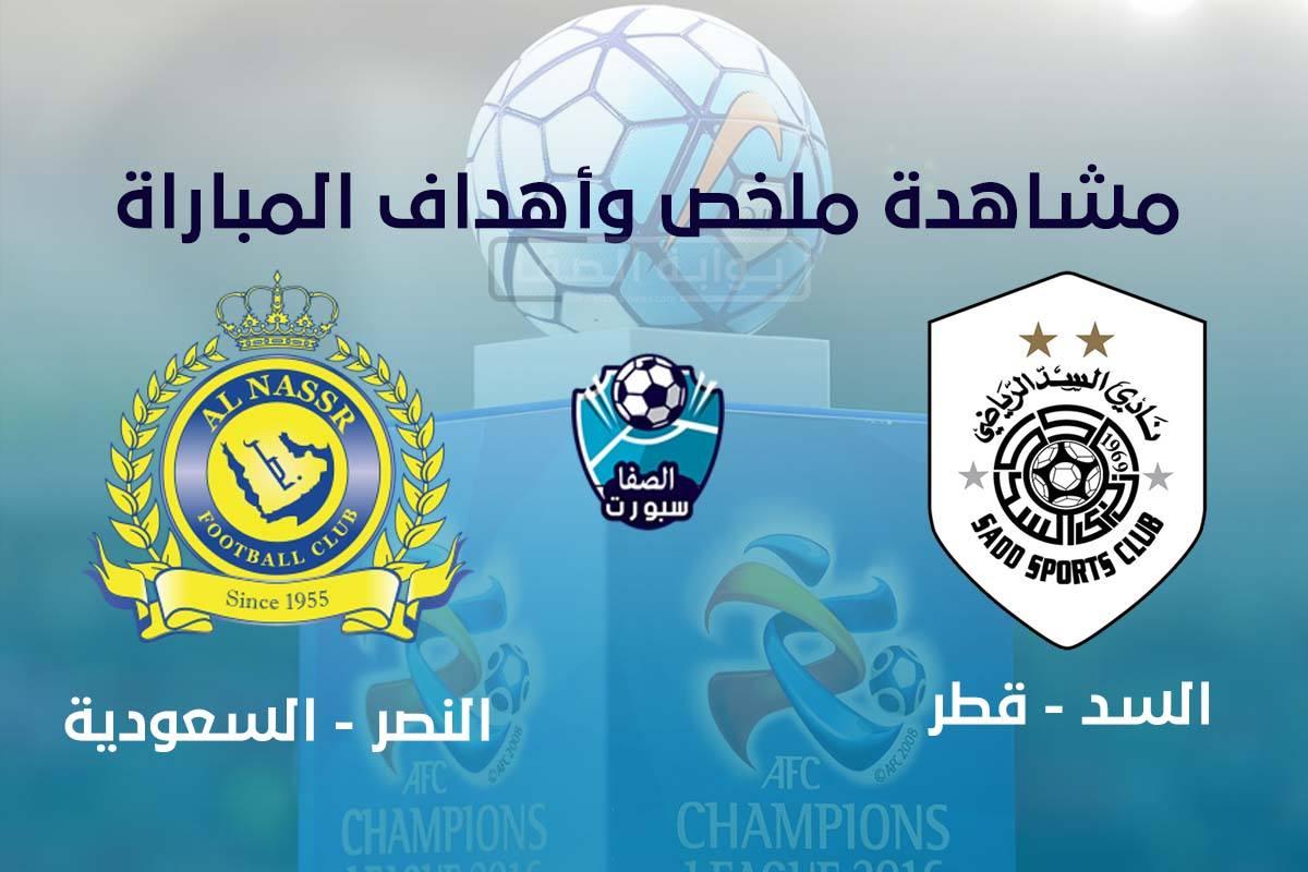 اهداف مباراة السد والنصر اليوم الاثنين 21-9-2020 في دوري أبطال آسيا