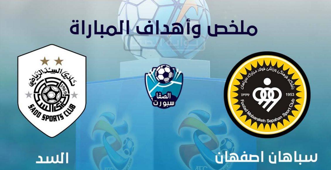اهداف مباراة السد وسباهان اصفهان اليوم في دوري أبطال آسيا