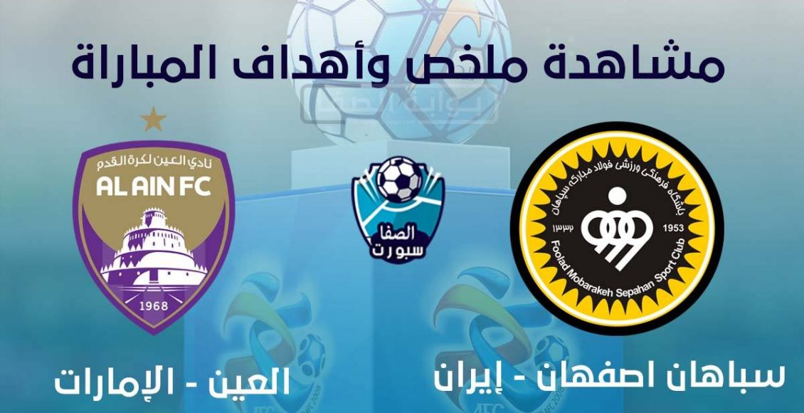 اهداف مباراة العين وسباهان اصفهان اليوم الاثنين 21-9-2020 في دوري أبطال آسيا