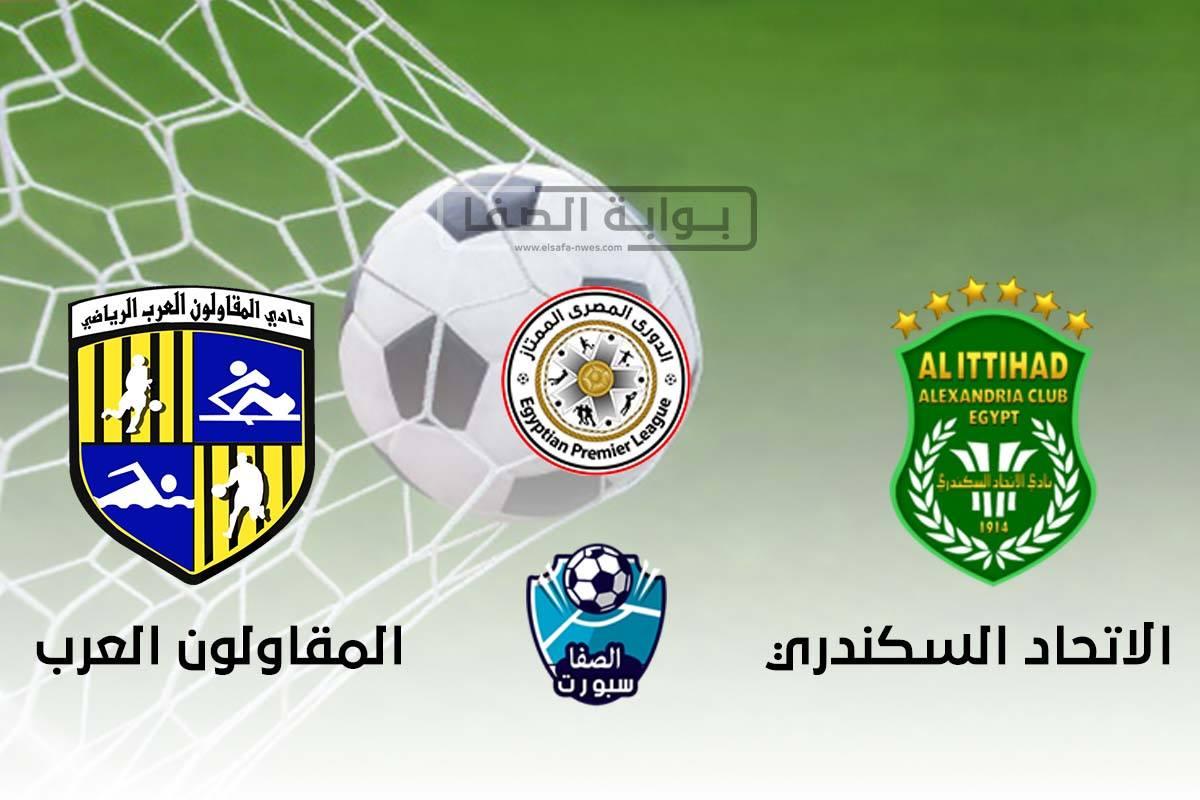 صورة اهداف مباراة المقاولون العرب والاتحاد السكندري اليوم الاحد 20-9-2020 فى الدورى المصرى