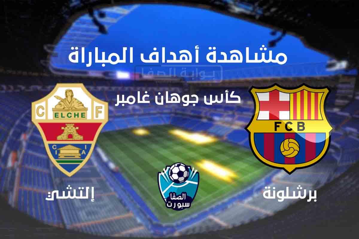 اهداف مباراة برشلونة والتشي اليوم السبت 19-09-2020 فى كاس جوهان غامبر