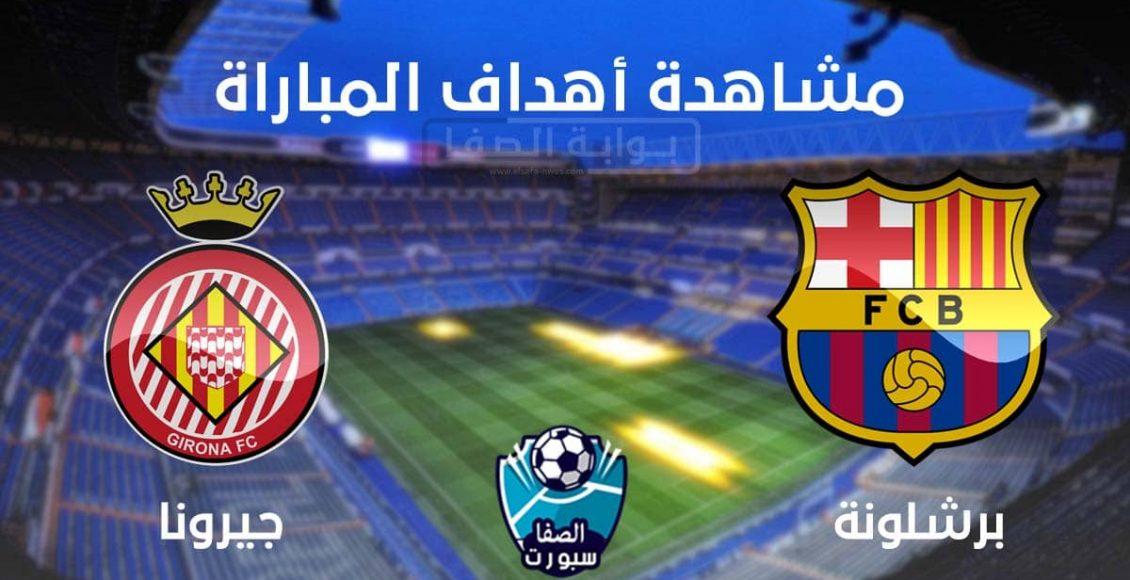 اهداف مباراة برشلونة وجيرونا وديا اليوم الاربعاء 16-9-2020