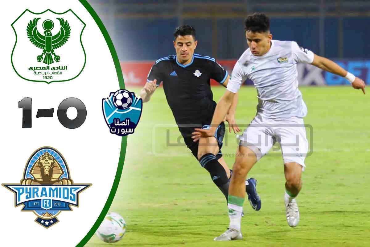 اهداف مباراة بيراميدز والمصرى البورسعيدى اليوم الخميس 10-9-2020 فالدورى المصرى الممتاز