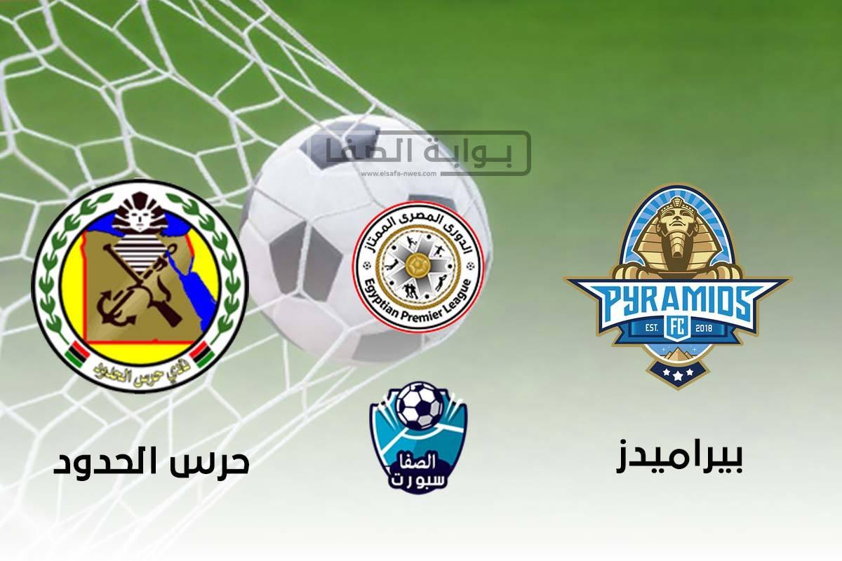 صورة اهداف مباراة بيراميدز وحرس الحدود اليوم الاثنين 21-9-2020 فى الدورى المصرى