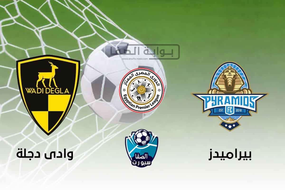 اهداف مباراة بيراميدز ووادي دجلة اليوم الاربعاء 16-9-2020 فى الدورى المصرى