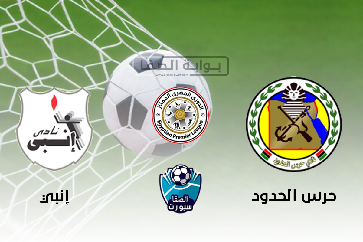 اهداف مباراة حرس الحدود وانبي اليوم الجمعة 18-9-2020 فى الدورى المصرى