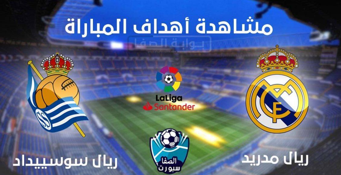 اهداف مباراة ريال مدريد وريال سوسيداد اليوم الاحد 20-9-2020 فى الدورى الاسبانى