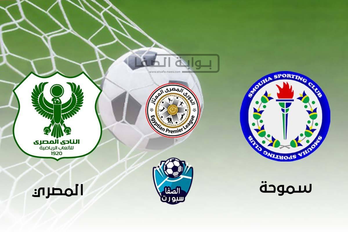 اهداف مباراة سموحة والمصري البورسعيدى اليوم الاثنين 21-9-2020 فى الدورى المصرى