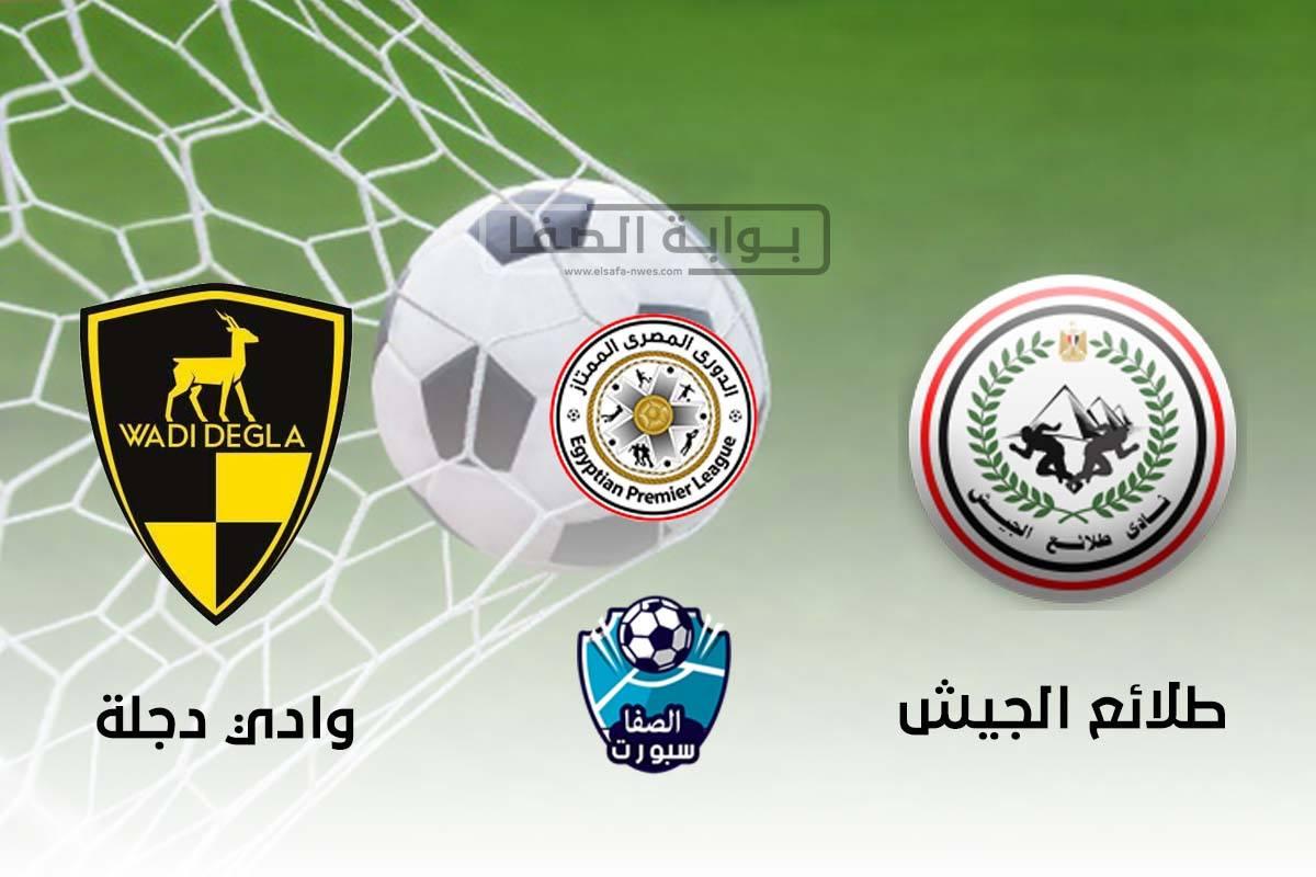 اهداف مباراة طلائع الجيش ووادي دجلة اليوم الاثنين 21-9-2020 فى الدورى المصرى