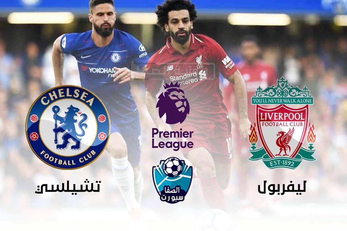 اهداف مباراة ليفربول وتشيلسي اليوم الاحد 20-9-2020 فى الدورى الانجليزي