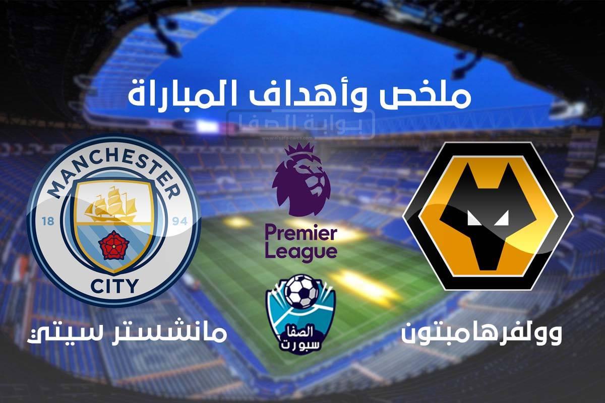 اهداف مباراة مانشستر سيتي وولفرهامبتون اليوم الاثنين 21-9-2020 فى الدورى الانجليزي
