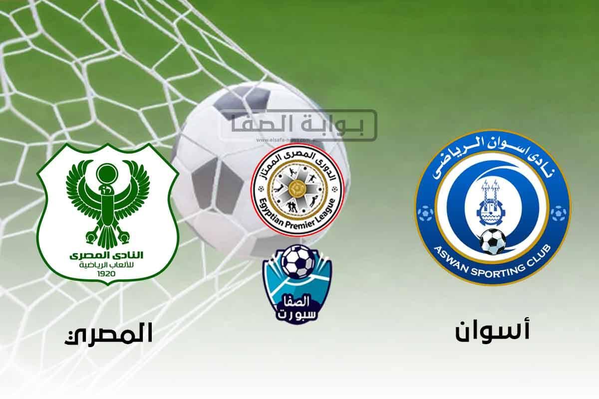 اهداف وملخص مباراة اسوان والمصري البورسعيدي اليوم في الدوري المصري