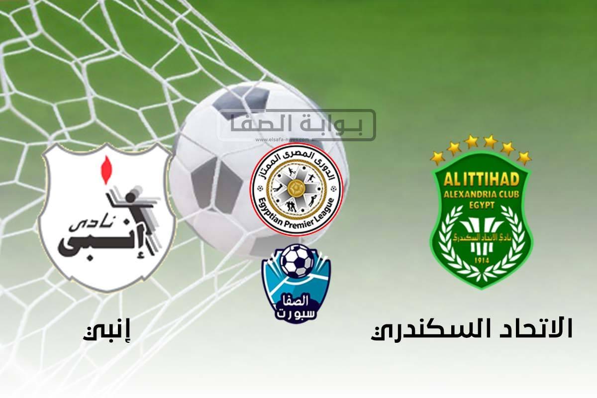 صورة اهداف وملخص مباراة الاتحاد السكندري وانبي اليوم في الدوري المصري