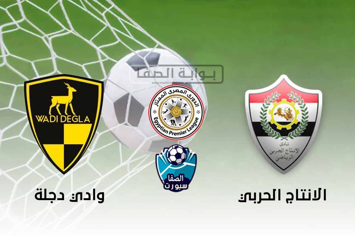 اهداف وملخص مباراة الانتاج الحربي ووادي دجلة اليوم في الدوري المصري