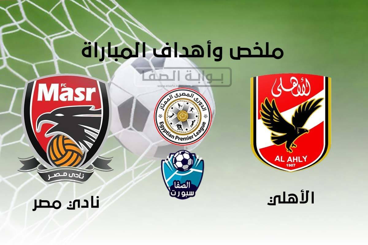 صورة اهداف وملخص مباراة الاهلى ونادى مصر اليوم في الدوري المصري