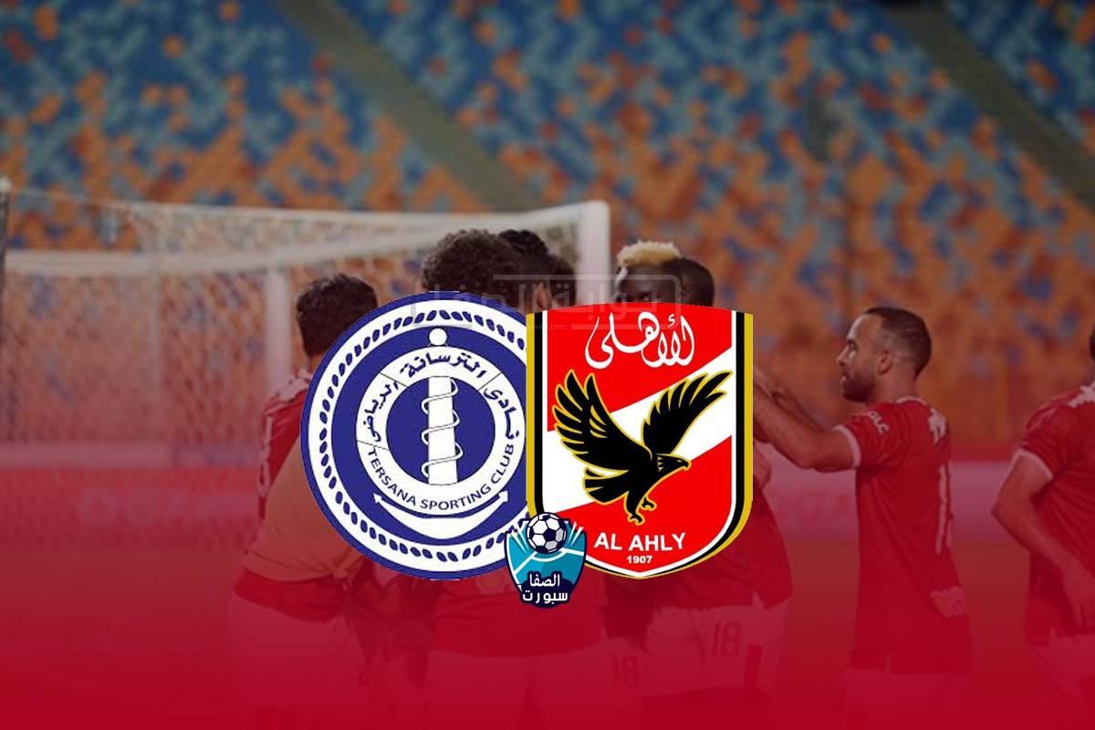 صورة اهداف وملخص مباراة الاهلي والترسانة (2-1) اليوم في كاس مصر
