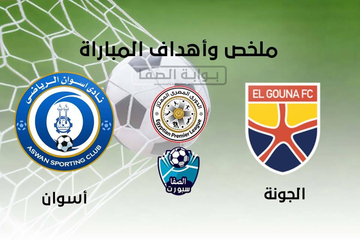 اهداف وملخص مباراة الجونة وأسوان اليوم في الدوري المصري