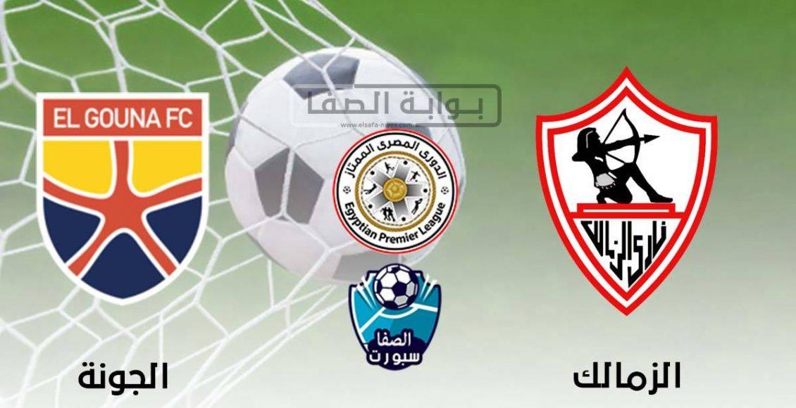 اهداف وملخص مباراة الزمالك والجونة اليوم في الدوري المصري