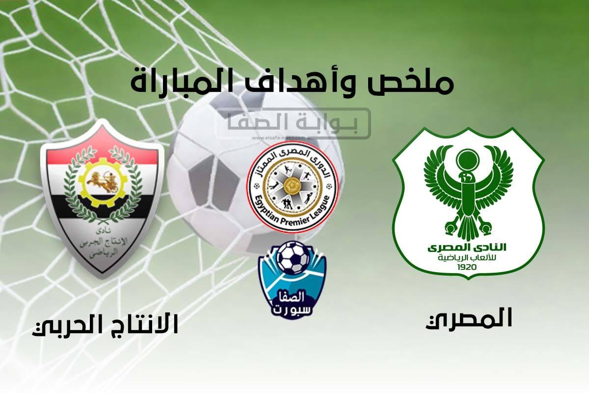 اهداف وملخص مباراة المصري والإنتاج الحربي اليوم في الدوري المصري