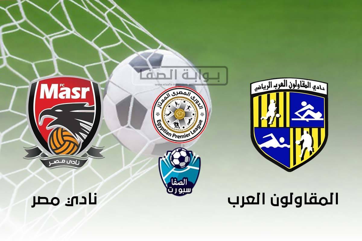 اهداف وملخص مباراة المقاولون العرب ونادي مصر اليوم في الدوري المصري