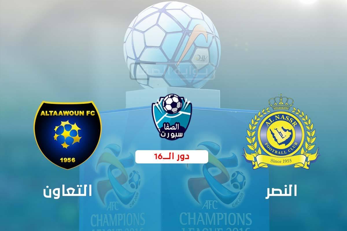 اهداف وملخص مباراة النصر والتعاون اليوم فى دورى ابطال اسيا
