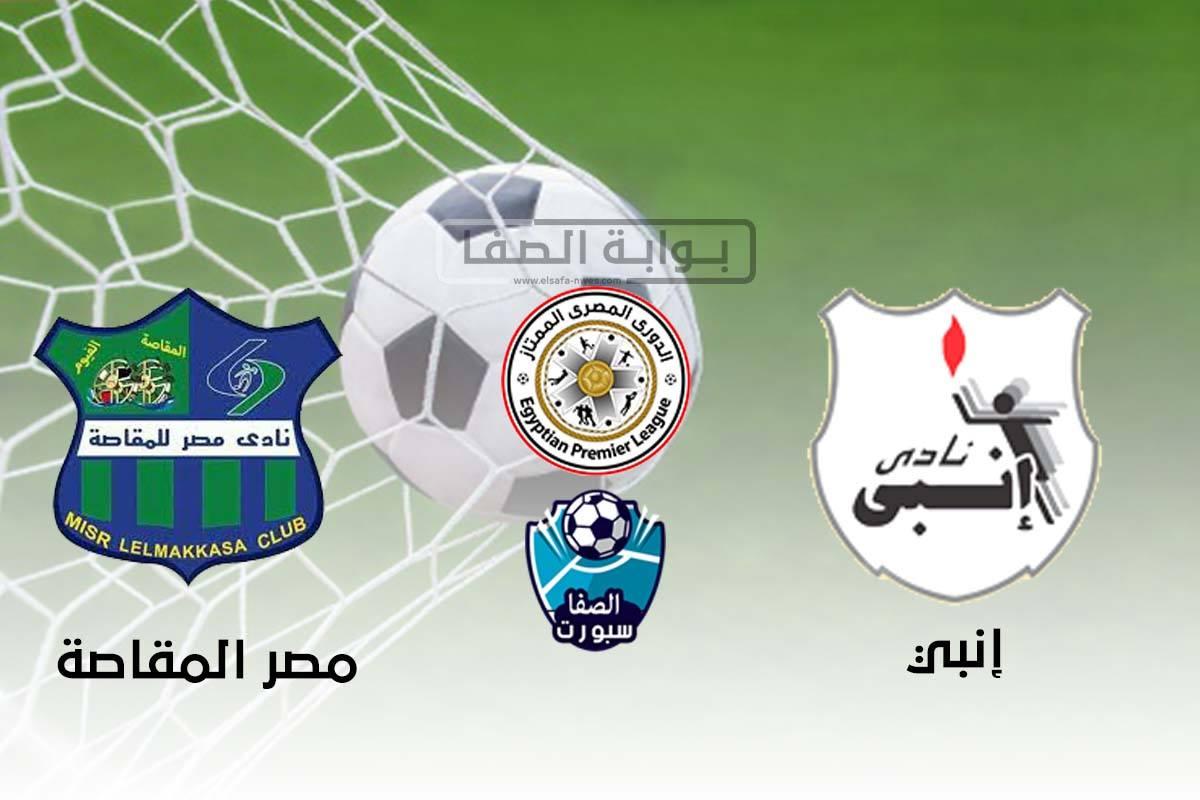 اهداف وملخص مباراة انبي ومصر المقاصة اليوم في الدوري المصري
