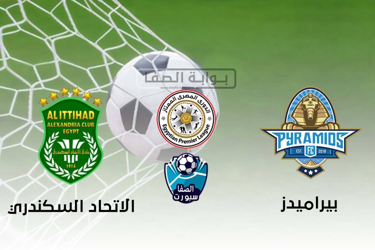 صورة اهداف وملخص مباراة بيراميدز والاتحاد السكندري (1-0) اليوم في الدوري المصري