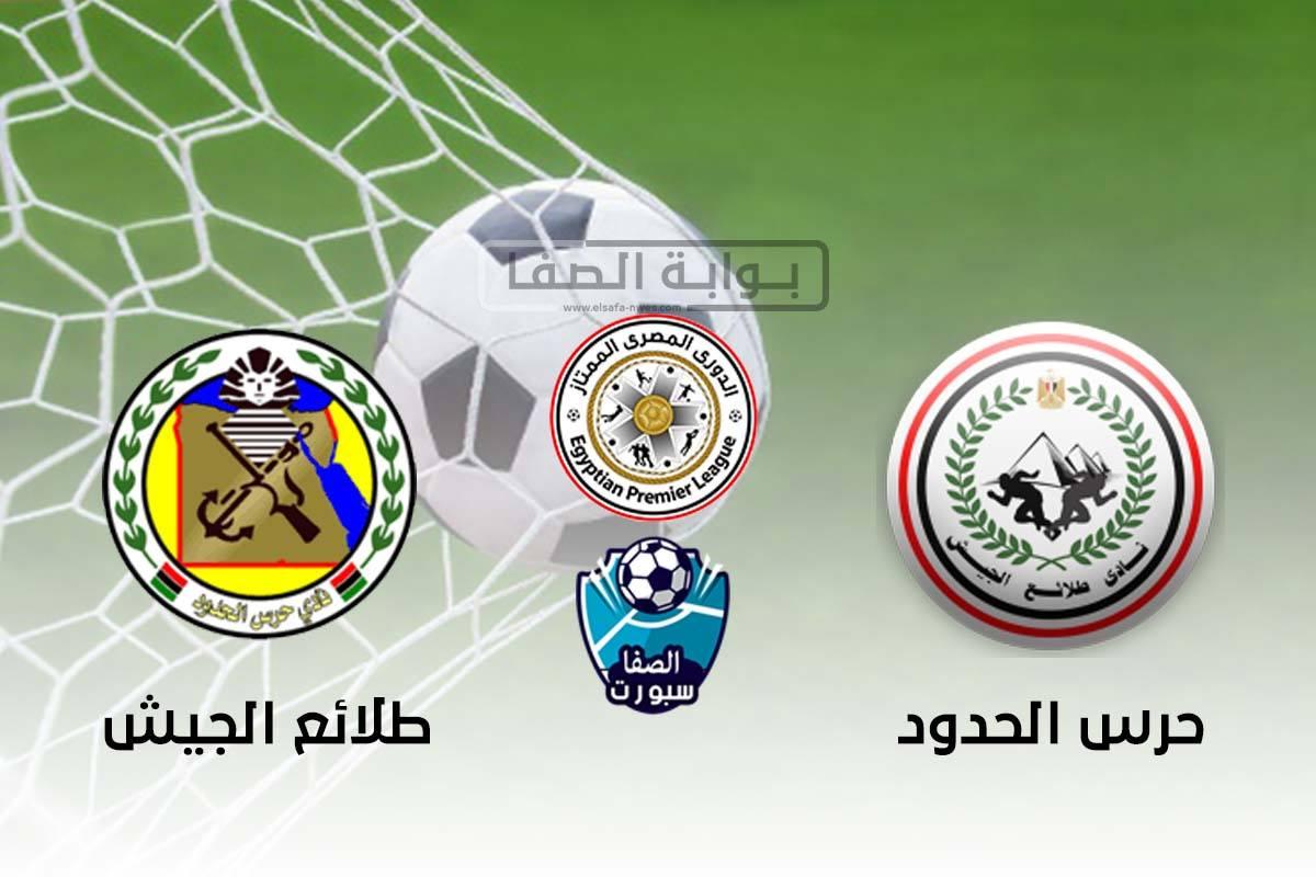 اهداف وملخص مباراة حرس الحدود وطلائع الجيش اليوم في الدوري المصري
