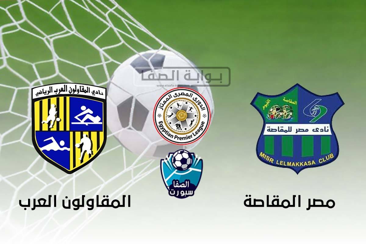 اهداف وملخص مباراة مصر المقاصة والمقاولون العرب اليوم في الدوري المصري