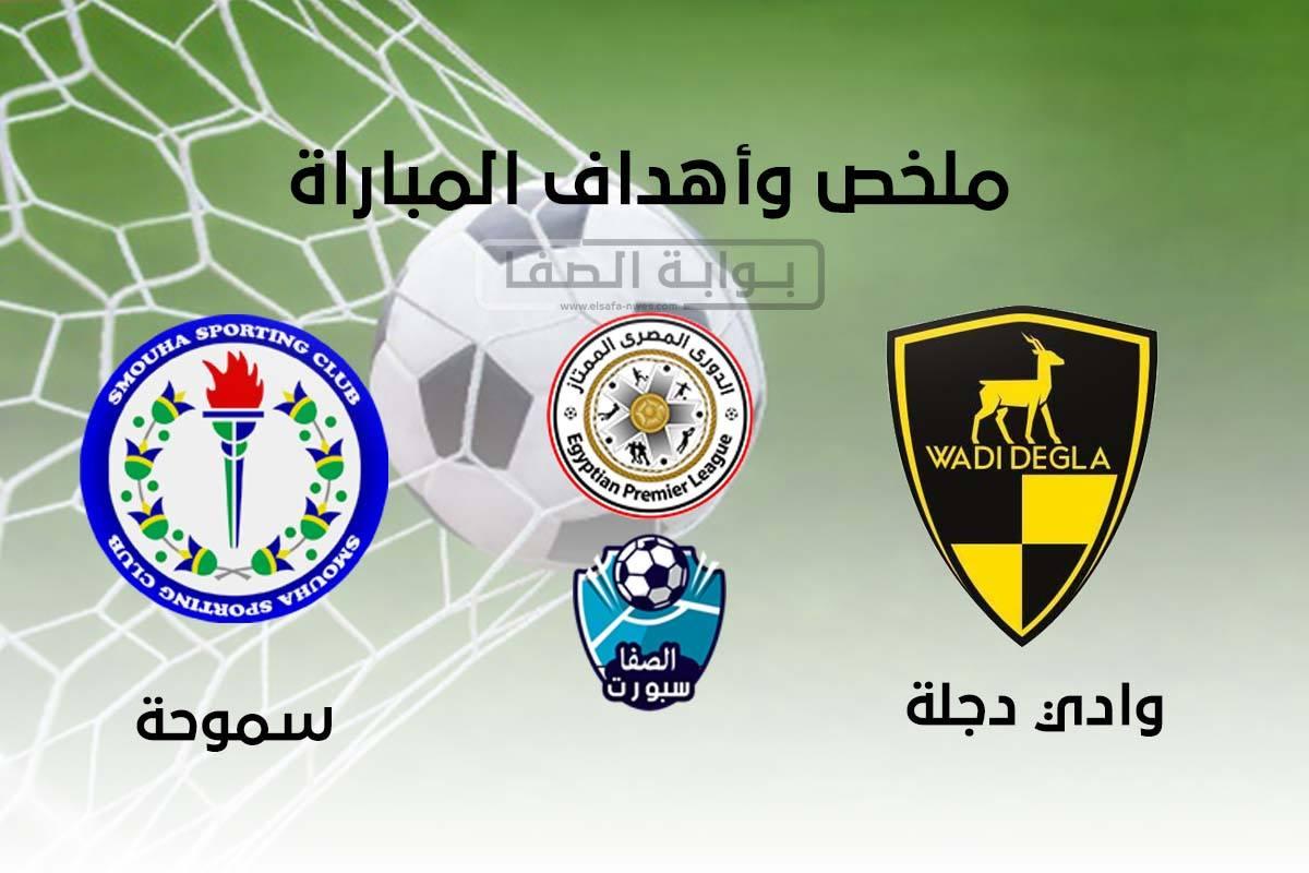 اهداف وملخص مباراة وادي دجلة وسموحة اليوم في الدوري المصري