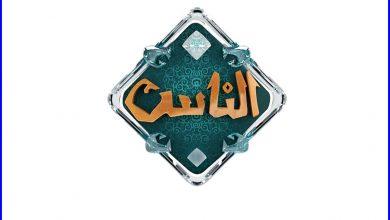 صورة تردد قناة الناس Al Nas الجديد 2021 على النايل سات