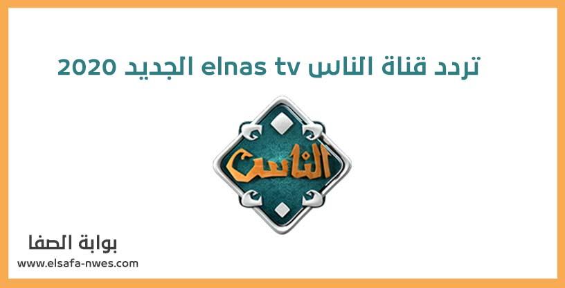 تردد قناة الناس elnas tv الجديد 2020 على النايل سات