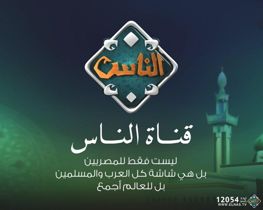 تردد قناة الناس elnas tv علي النايل سات