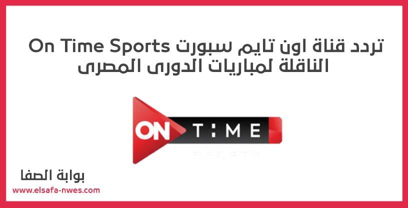 تردد قناة اون تايم سبورت On Time Sports الناقلة لمباريات الدورى المصرى