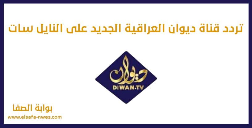 تردد قناة ديوان العراقية الجديد على النايل سات
