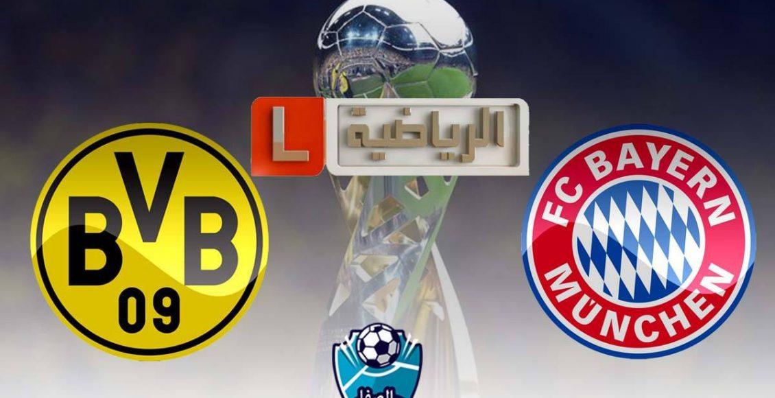 تردد قناة ليبيا الرياضية التى تنقل مباراة بايرن ميونخ وبوروسيا دورتموند اليوم فى كاس السوبر الالماني