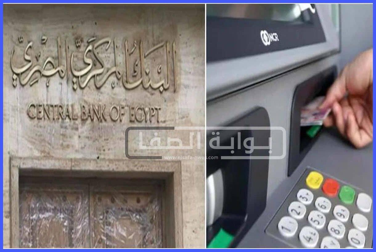 صورة تعرف على عمولات ورسوم السحب والاستعلام عن الرصيد بمختلف البنوك المصرية