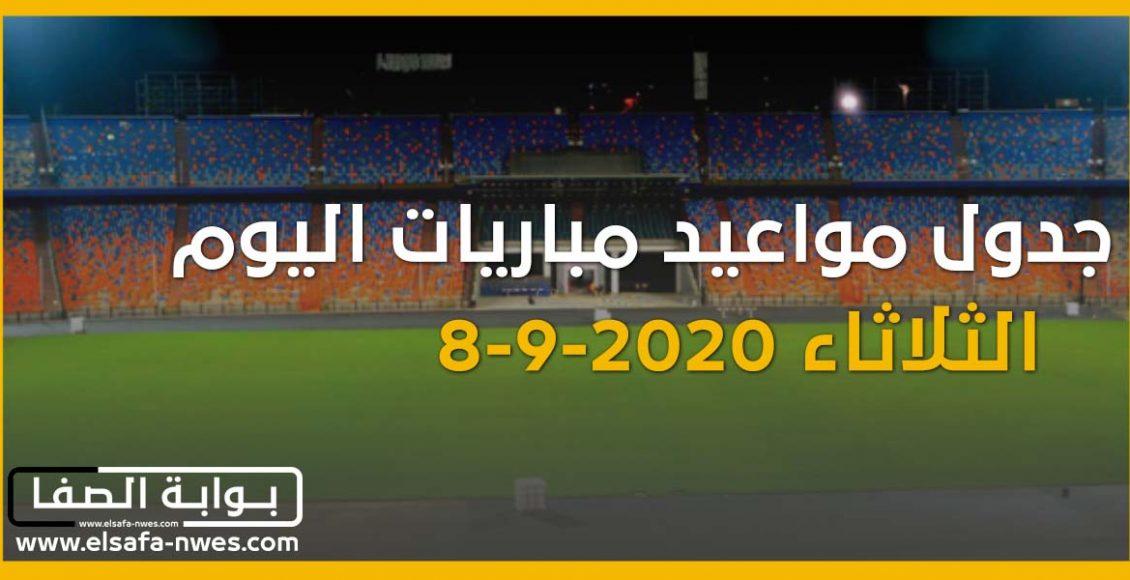 جدول مواعيد مباريات اليوم الثلاثاء 8-9-2020 فى دورى الامم الاوروبية والدورى المغربي والقطرى والبحرينى