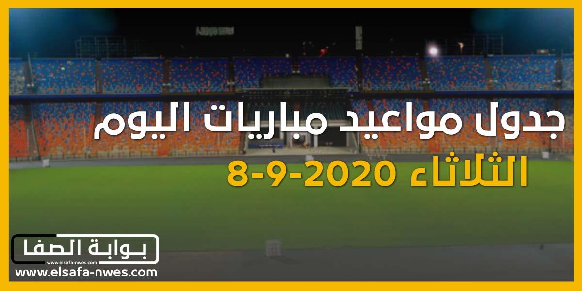 صورة جدول مواعيد مباريات اليوم الثلاثاء 8-9-2020 فى دورى الامم الاوروبية والدورى المغربي والقطرى والبحرينى