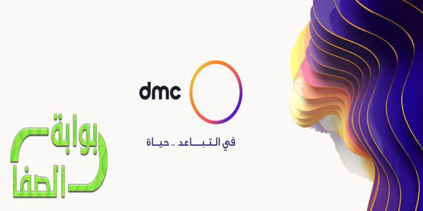 تردد قناة دي ام سي dmc الجديد علي النايل سات