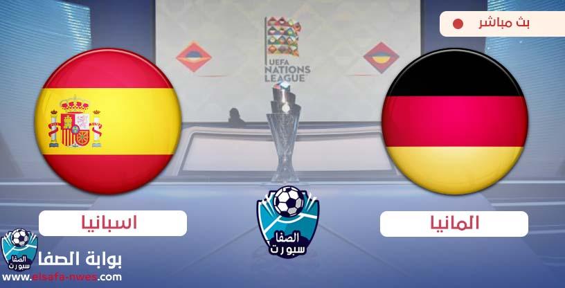 رابط مشاهدة البث المباشر لمباراة المانيا واسبانيا اليوم الخميس 3-9-2020 في دورى الامم الاوروبية