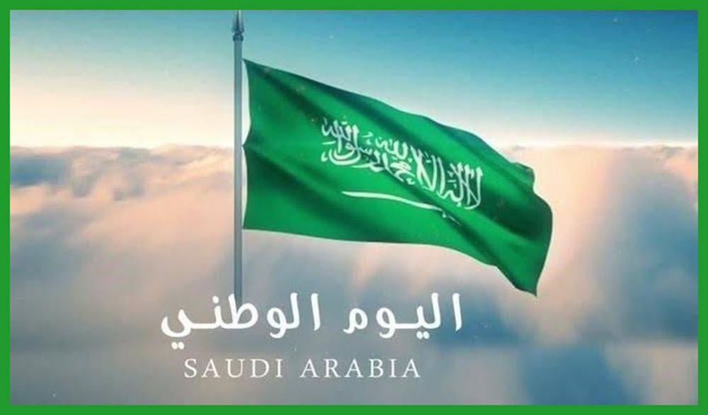 صورة رسائل وعبارات تهنئة بمناسبة اليوم الوطني السعودي
